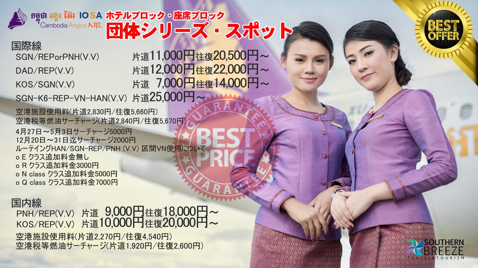 jetstar price