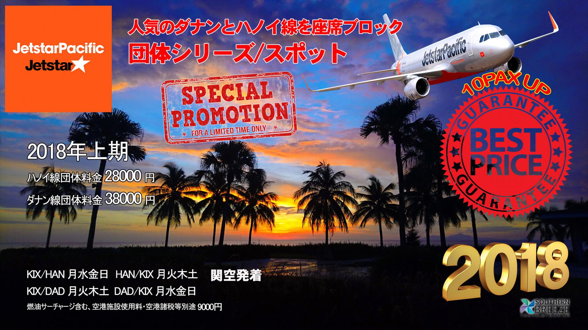 jetstar promotion