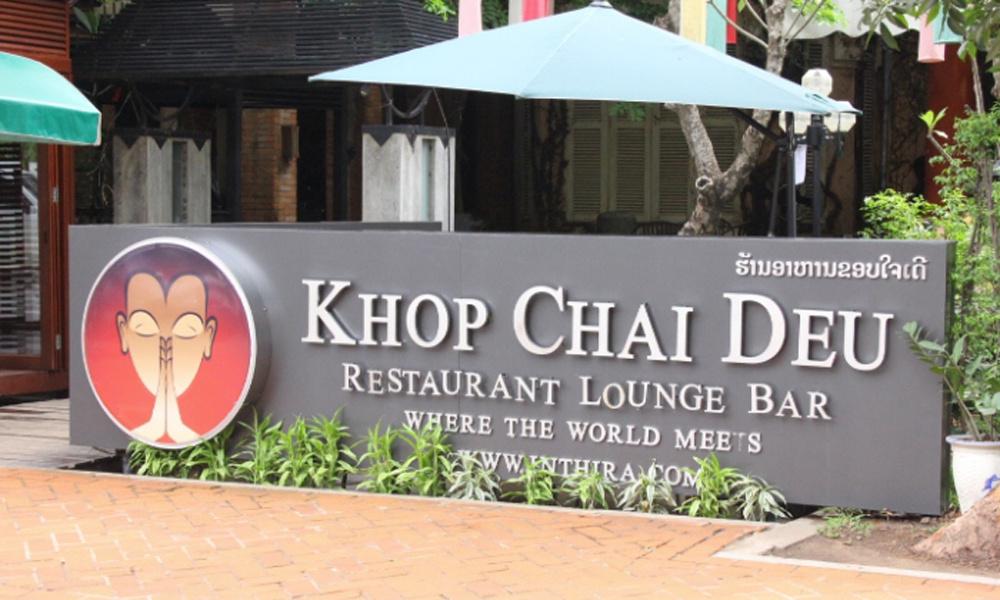 昼食:KOPCHAIDEU コップジャイダーレストラン(ラオス料理)