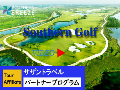 southern-breeze-golf