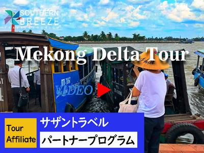 Mekong delta river cruise